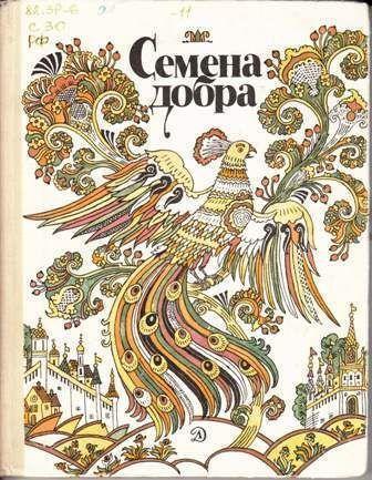 Русские народные сказки и пословицы